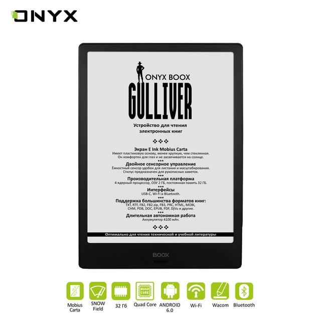 Электронная книга ONYX BOOX Guliver Подсветка экрана, Сенсорный экран, Наличие Wi-Fi, Наличие Bluetooth, Поддержка MP3, школьная читалка