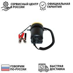 Pomp Voor Pompen Olie Door De Sonde Van Auto Pomp Voor Olie Oliepomp 12 In Sititek 60 W Gift mannelijke