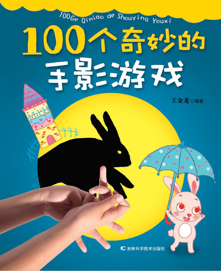 《100个奇妙的手影游戏》封面图片