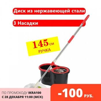 IFun/tornado mop (bucket with pressing + microfiber nozzles + detergent dispenser)