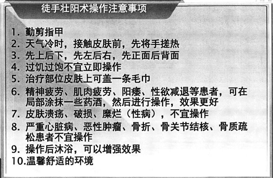 马氏徒手壮阳术内部资料-抖客资源网