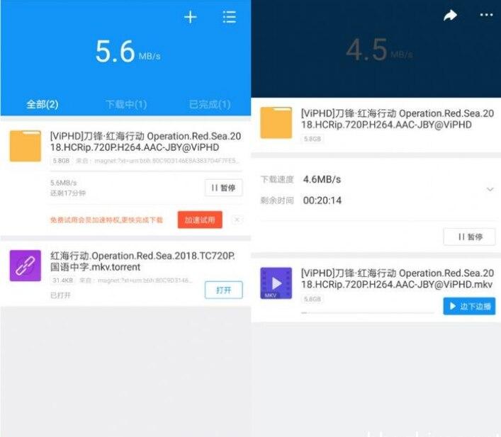 [安卓]迅雷v6.0.1破解版 不限速无视敏感插图1
