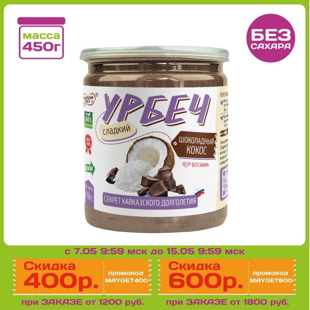 450 гр. Сладкий урбеч шоколадно кокосовый TM #Намажь_орех. Без сахара, без пальмового масла.