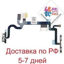 Flex Cable For IPhone 7 4.7 'with Power And Volume Buttons