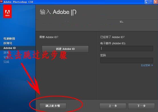 精品软件ps-photoshopCS6安装