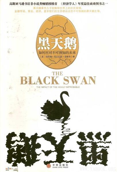 《黑天鹅:如何应对不可预知的未来》封面图片