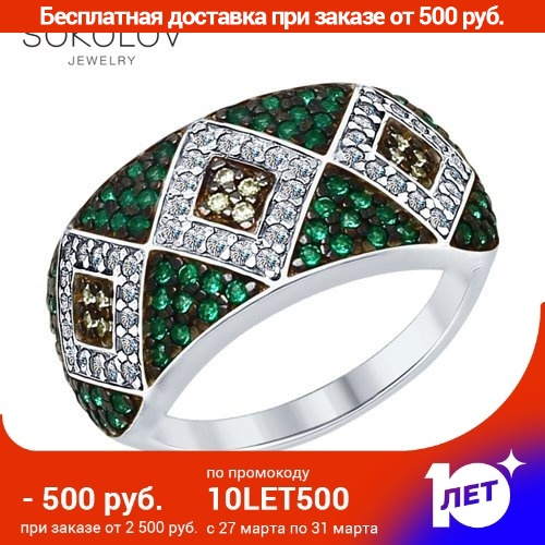 SOKOLOV Ring Of Silver With Colorless, Yellow And Green Fianitami Fashion Jewelry 925 Women's Male