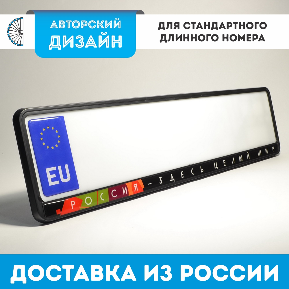 License Plate Frame. License Plate Cover. Car Number Plate. Number Plate Holder. Exclusive Design.	RUSSIA.	UTDOMING