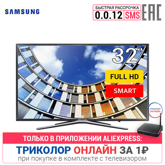 "Телевизор LED Samsung 32"" UE32M5500AW"