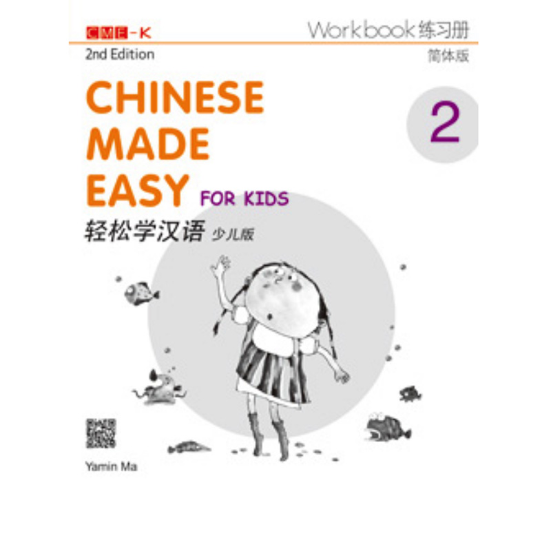 Chinese Made Easy for Kids 2nd Ed (Simplified) Workbook2 By Yamin Ma 2014-01-09 Joint Publishing (HK) Co.Ltd.