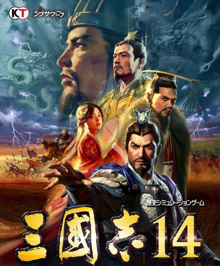 三国志14 PC免安装中文版