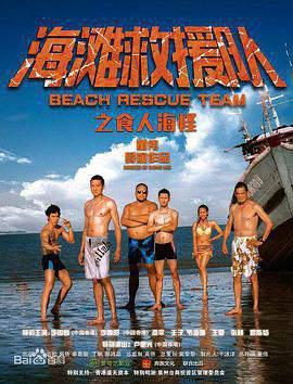 海滩救援队之食人海怪