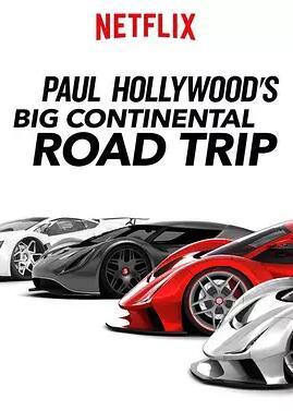 保罗好莱坞的欧陆公路之旅第一季