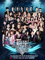 江苏卫视2016跨年演唱会