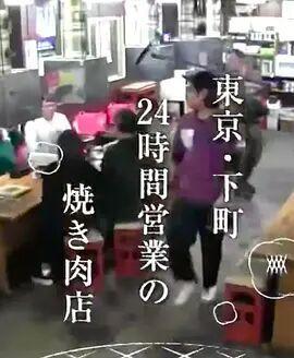 东京·下町 24小时烤肉店