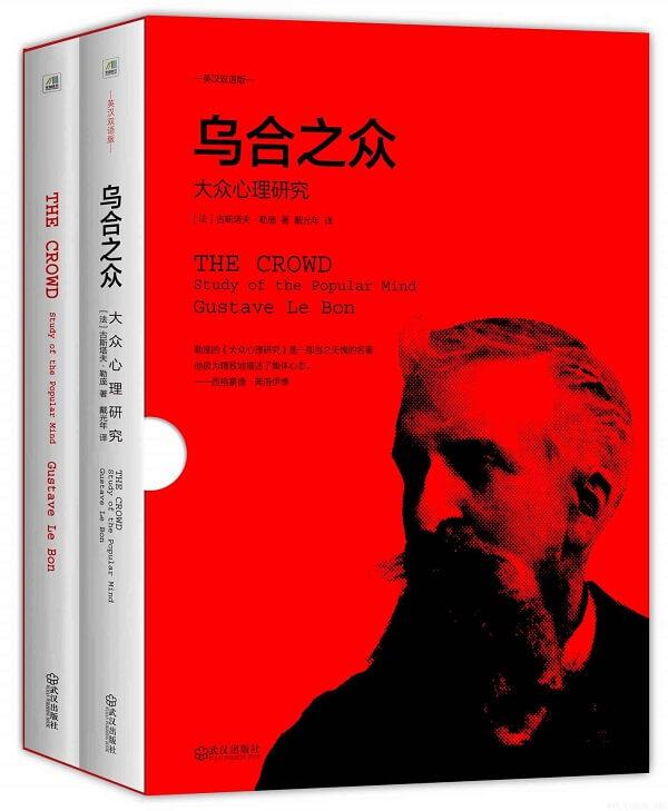 《乌合之众:大众心理研究》封面图片