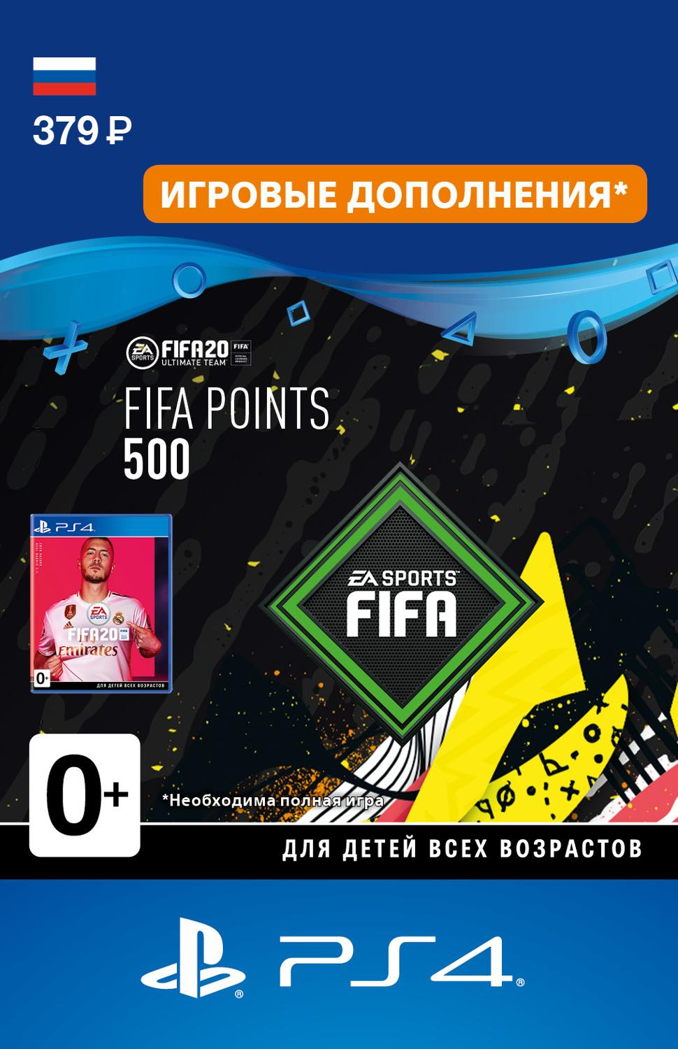 FIFA 20 Ultimate Team - 500  FIFA Points catrice ultimate colour lipstick 500 цвет 500 temptation in red variant hex name b13d3a
