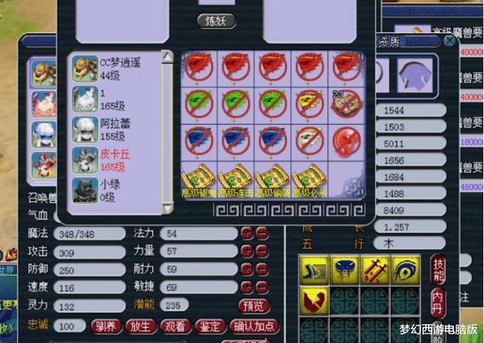 梦幻西游:颜值即正义,变异巴蛇虽然仅5技能,但玩家坚持全红!插图(2)