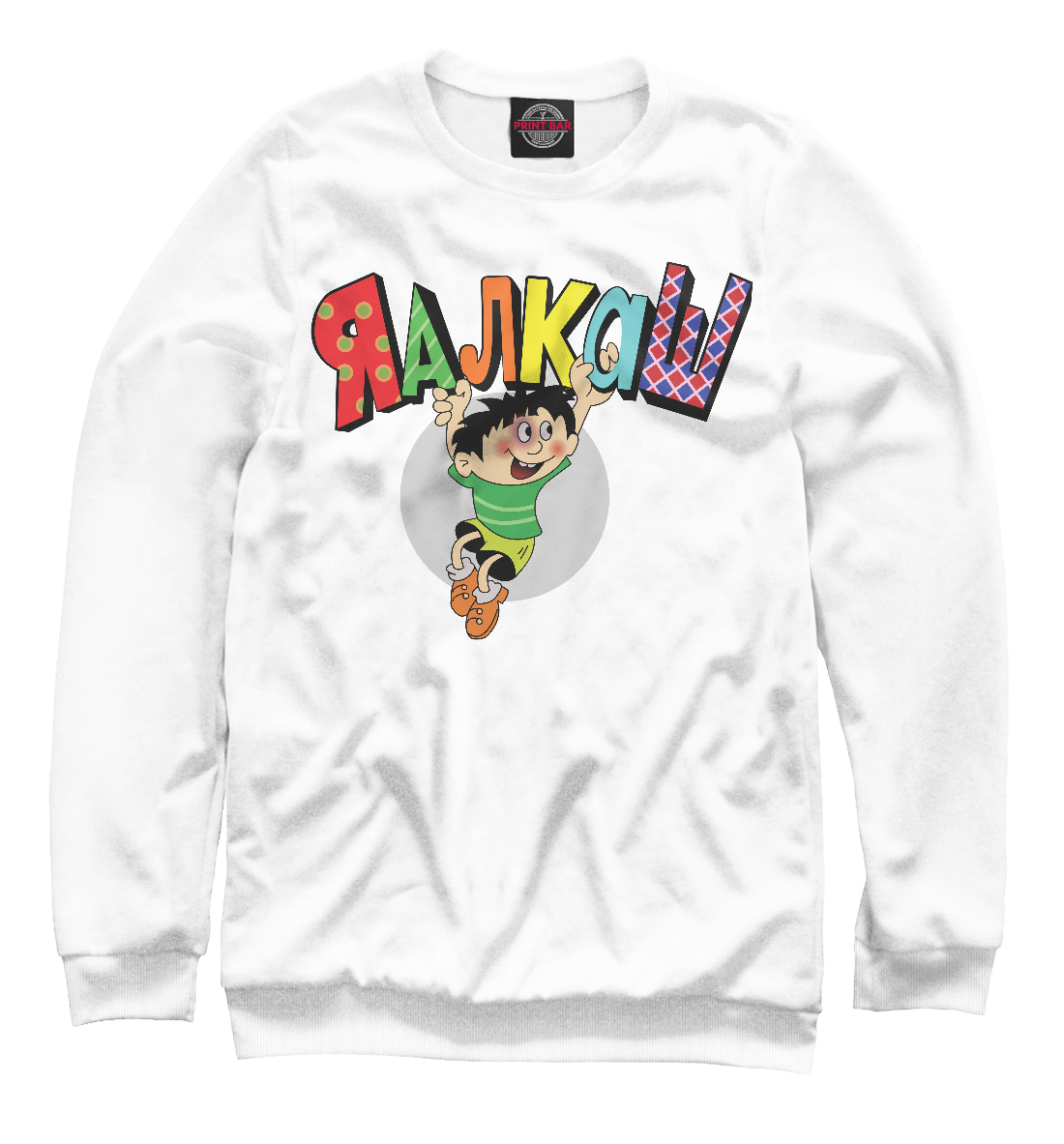 Men's Sweatshirt I Alkash