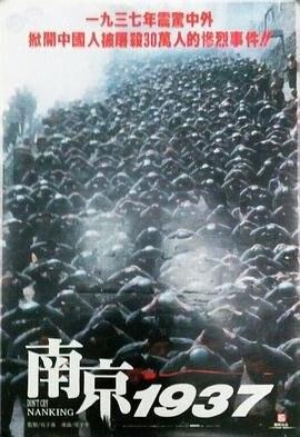 南京大屠杀中字