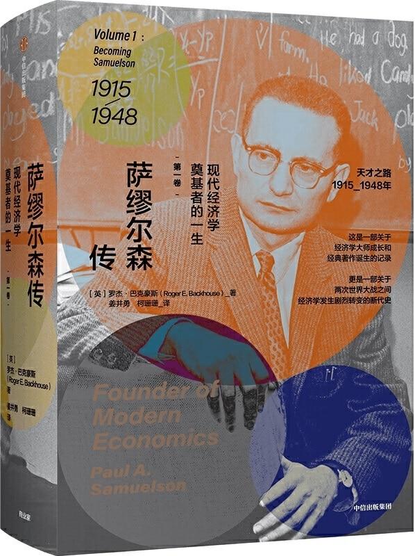 《萨缪尔森传:现代经济学奠基者的一生·第一卷》封面图片
