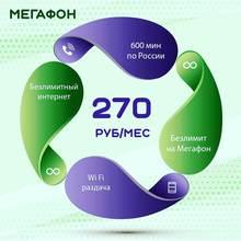 Мегафон симкарта Безлимитный интернет 270 рублей в месяц 600 минут бесплатная раздача Wi-Fi