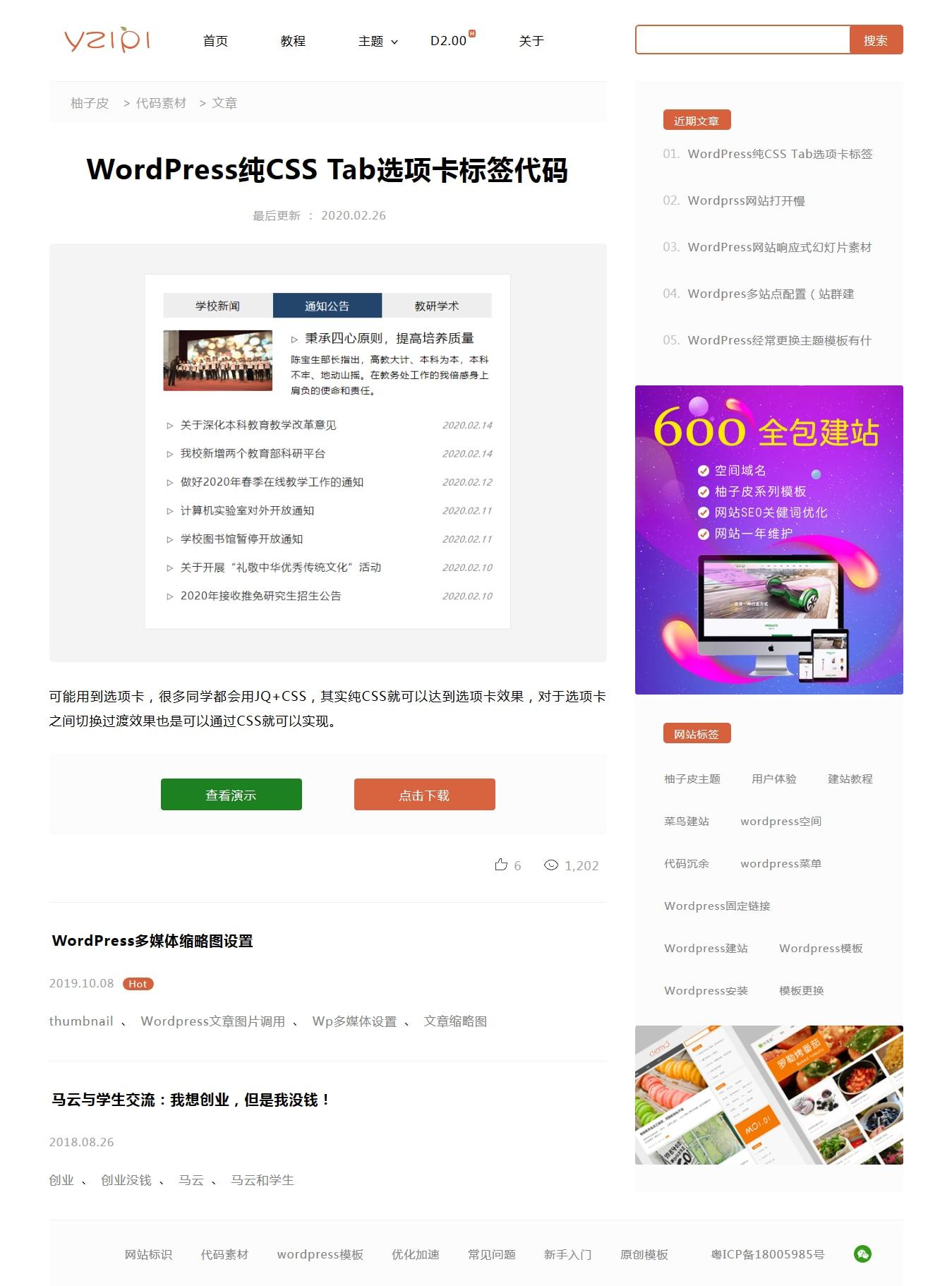 WordPress柚子皮主题-大气清爽橙色两栏响应式模板