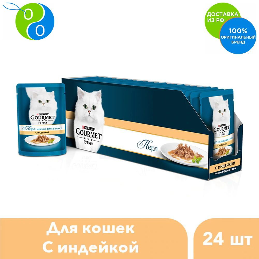 Set of wet food Gourmet Perle Mini fillet for cats with turkey, spider 85 g x 24 pcs.,Gourmet, Gourmet, gourme, cat food, wet food, soft pet food, souffle for cats, souffle cat food, cat food, souffle koshey, treats fo wet food gourmet perle mini fillet for cats with turkey pouch 24x85 g