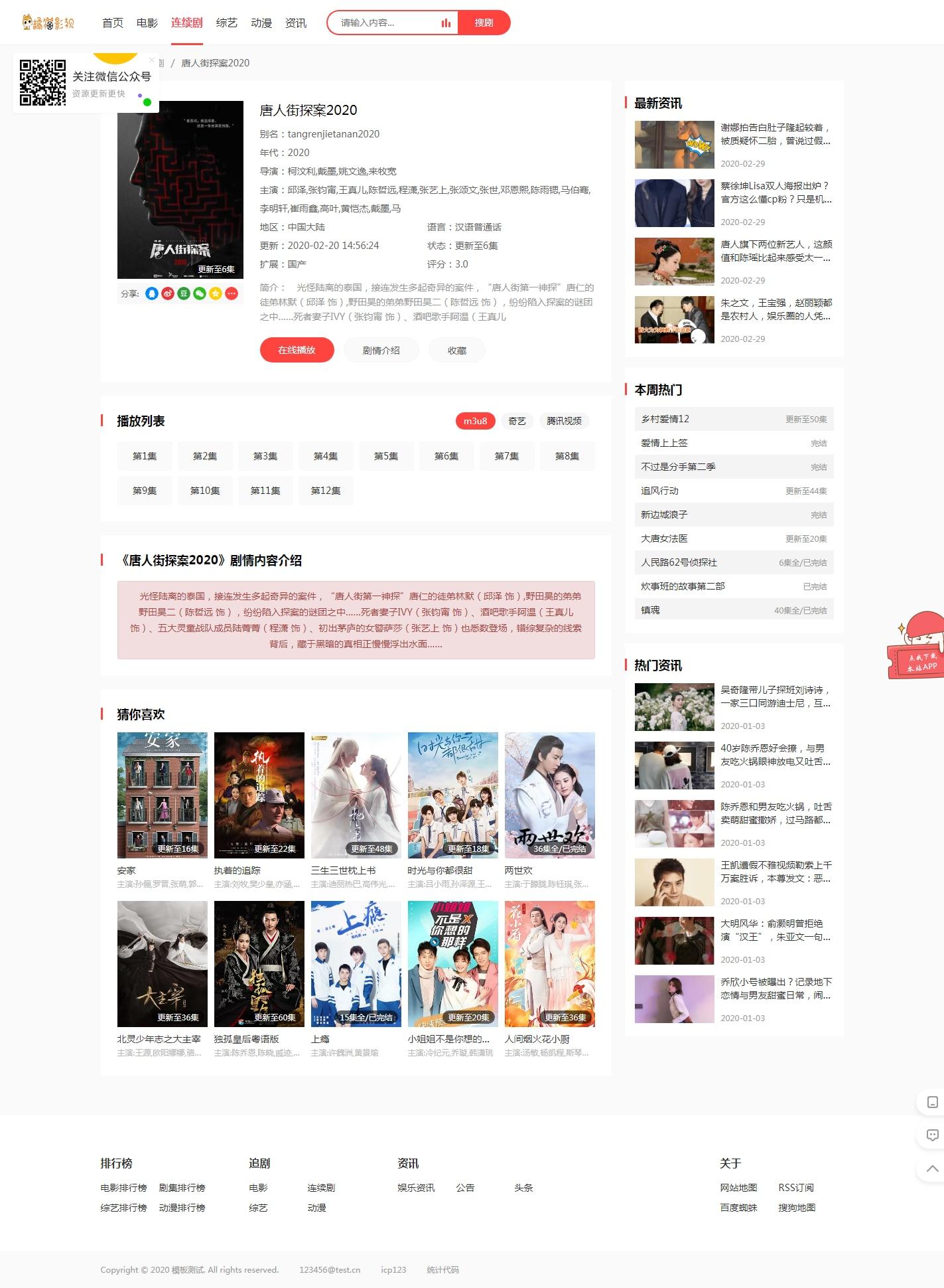 苹果cmsv10仿韩剧TV_-vip.ylit.cc