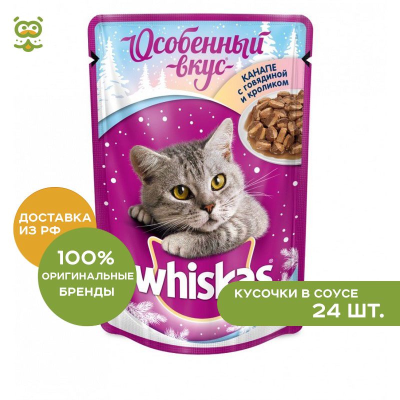 Whiskas for cats (canapes 85 g.), Beef and rabbit, 24 * 85 g. canapes