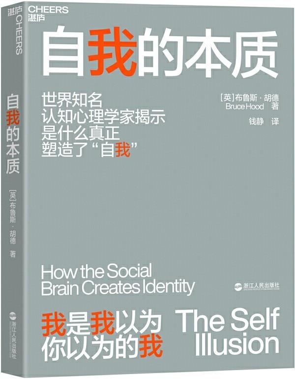 《自我的本质》(如何避免被环境操控,一本人人都该读的社会生存指南)布鲁斯·胡德【文字版_PDF电子书_下载】