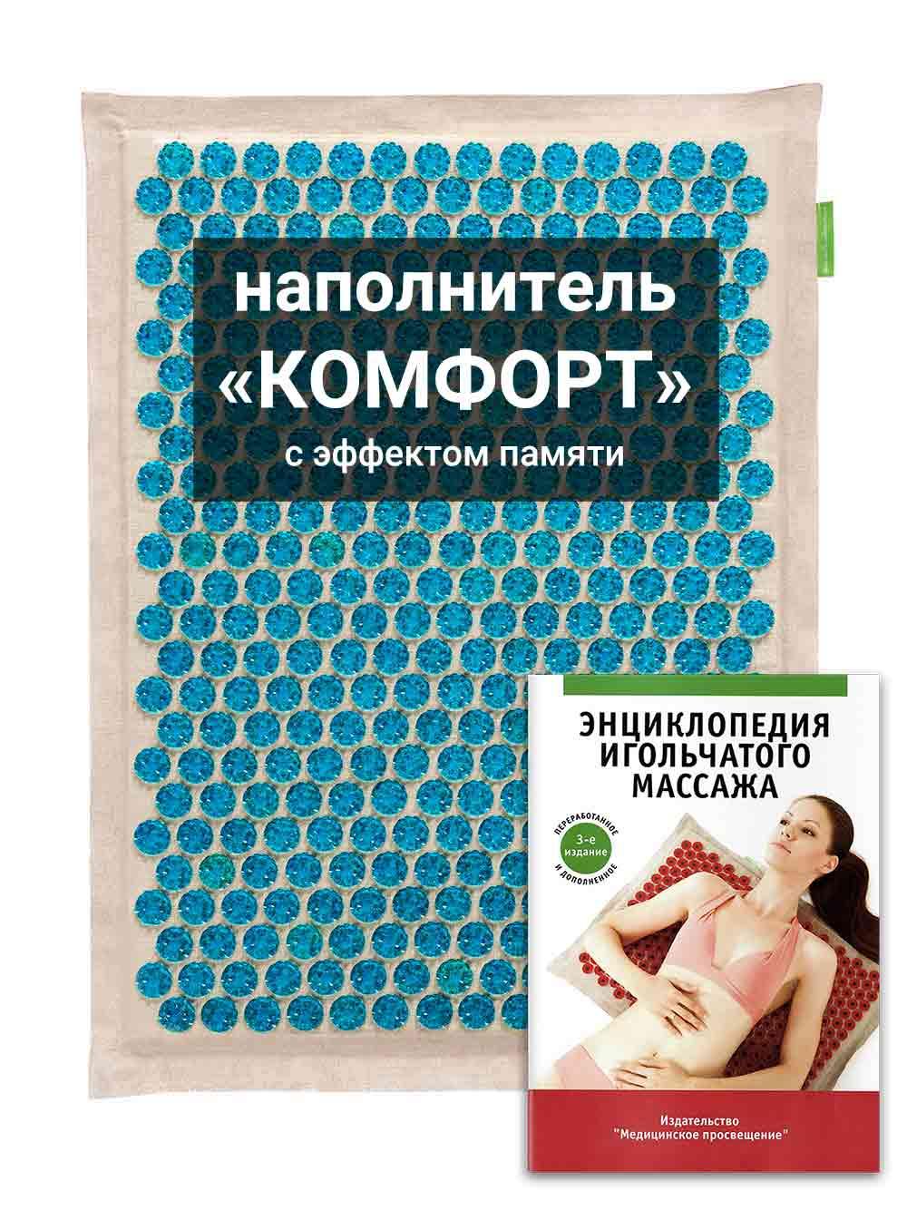 Фото - Massager medical comfort acupuncture massage yoga relaxation massage mat applicator Kuznetsova МА16 yoga mat
