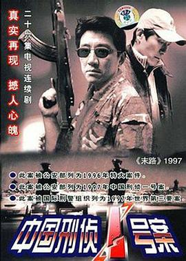 末路1997/中国刑侦1号案