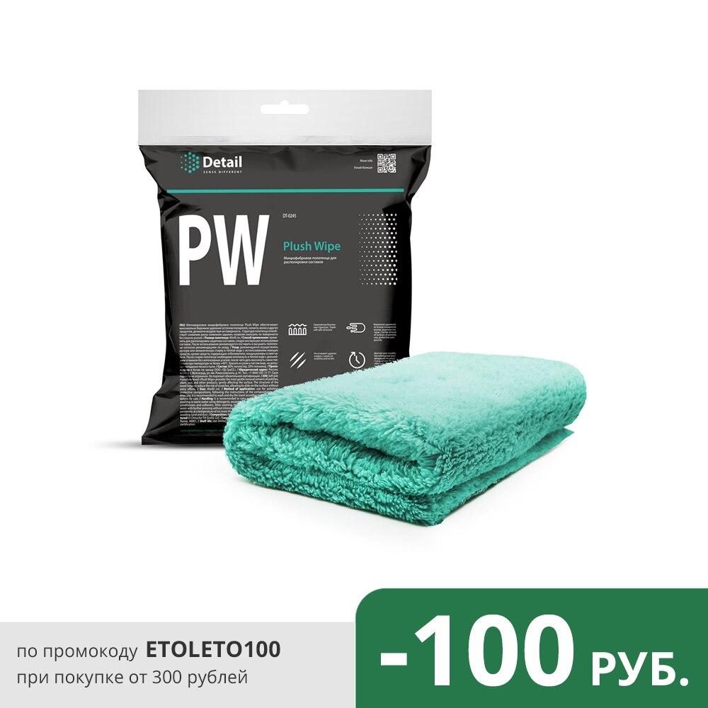 Микрофибровая салфетка для располировки составов PW