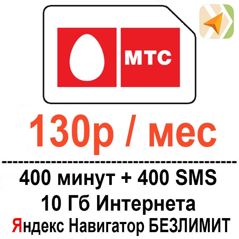 Самый дешевый тариф МТС 130 руб/мес по всей России сим карта для звонков смс и интернета 4G 3G безлимитный Яндекс Навигатор ХИТ