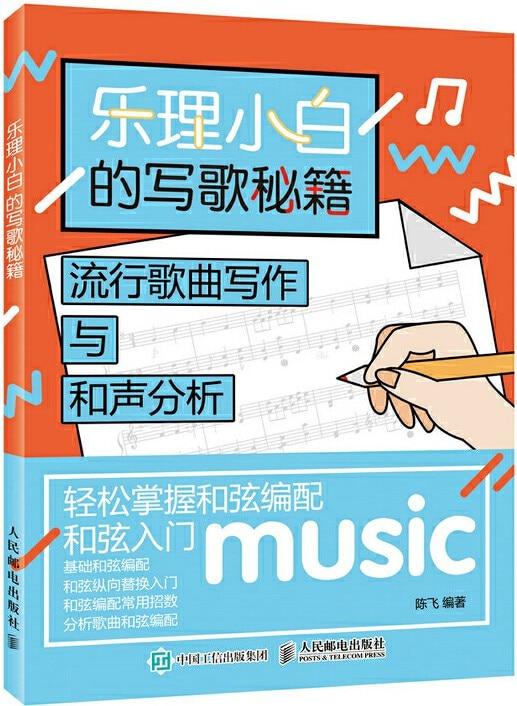 《乐理小白的写歌秘籍:流行歌曲写作与和声分析》封面图片