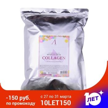 قناع الكولاجين الأصلي Anskin ألجينات مع الكولاجين ثبات (حزمة) كجم مستحضرات التجميل الكورية