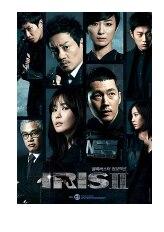 IRIS2 电影版