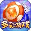 多彩游戏app