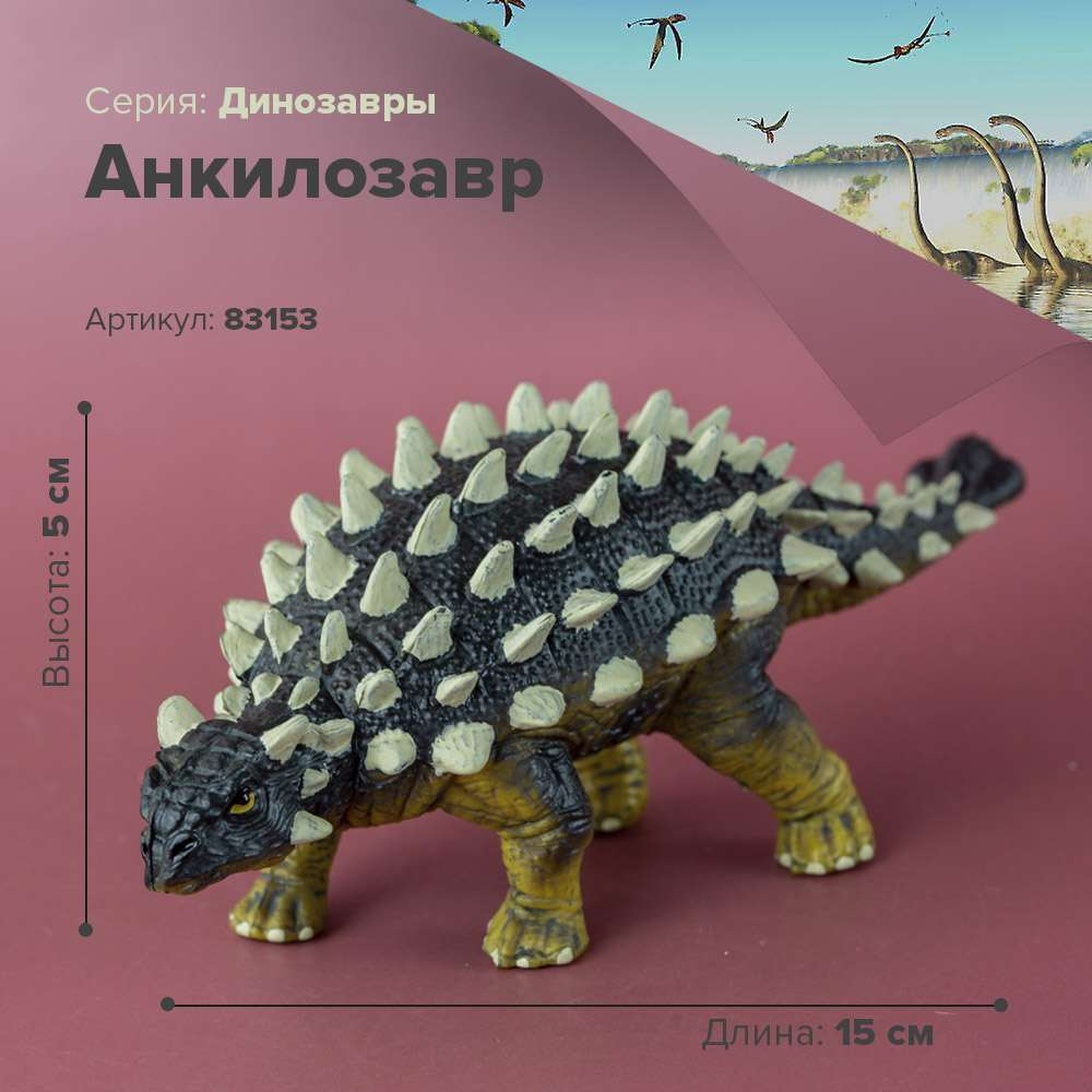 Figures herbivores dinosaur Figurine Ankylosaurus dinosaur Saichania children's collectible toy model play set