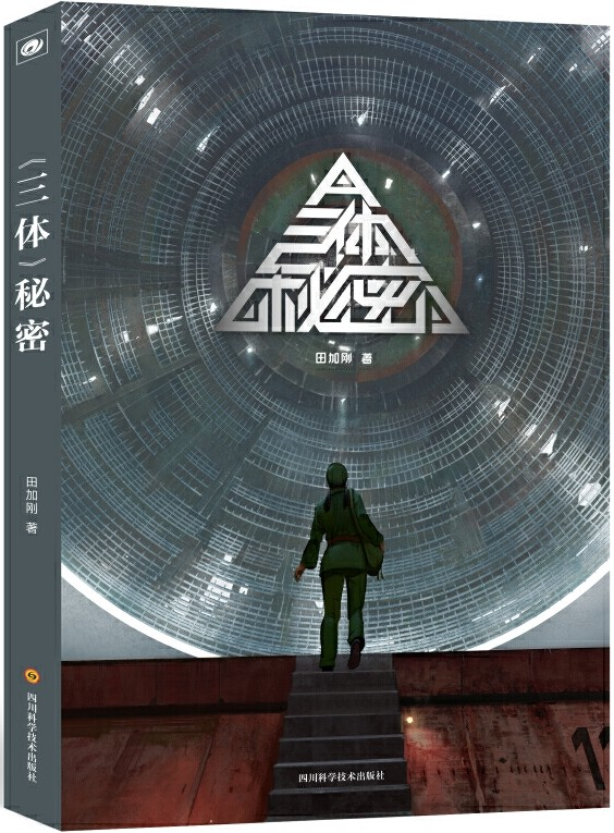 《三体秘密》封面图片