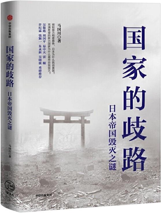 《国家的歧路:日本帝国毁灭之谜》封面图片