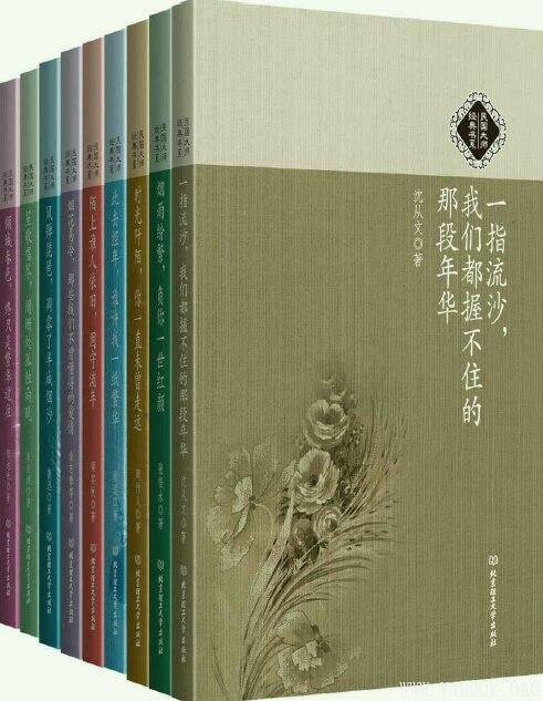 《那些路过心上的经典:民国大师经典书系(套装共9册)》封面图片