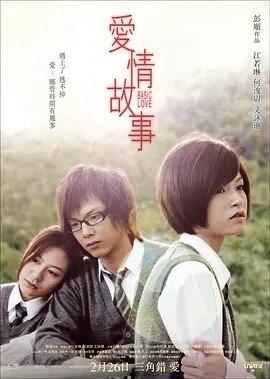 爱情故事2009的海报