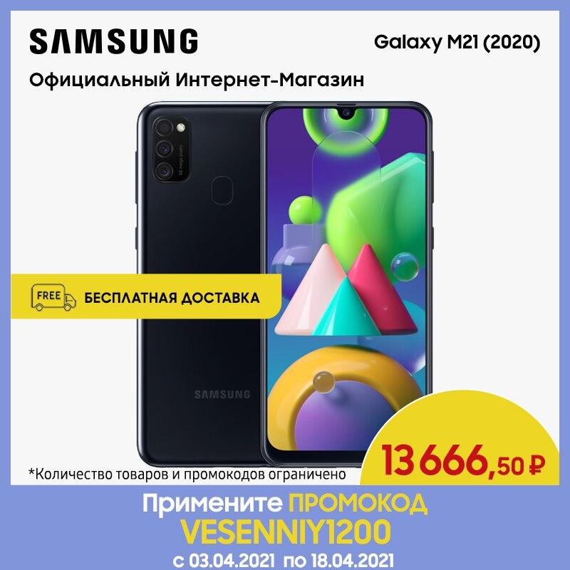 Смартфон Samsung Galaxy M21 64GB