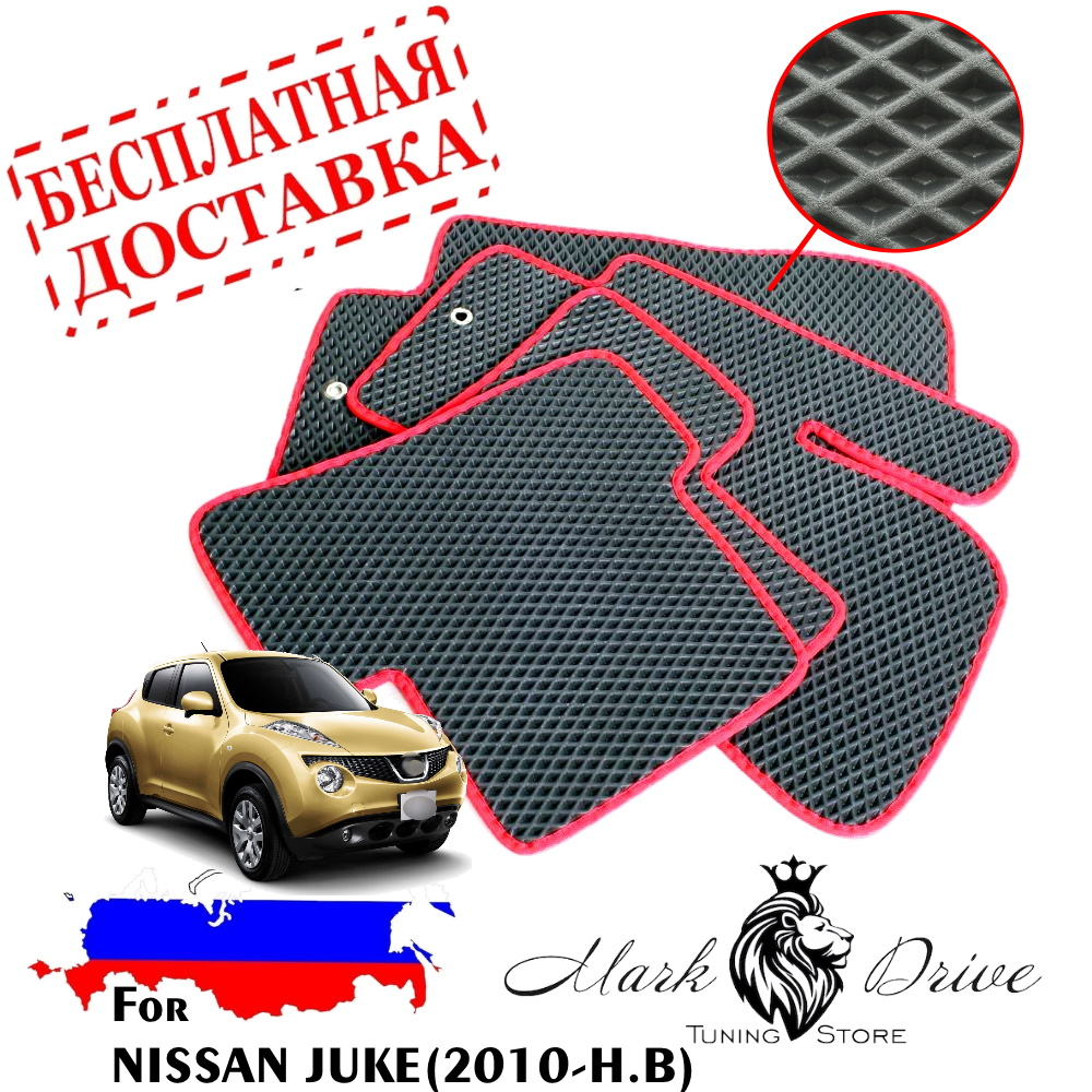 Для нисан ниссан жук 2010 - 2020 Коврики авто соты eva ева ячейки ромб автомобильный коврик комплект пыли грязи