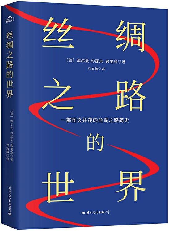 《丝绸之路的世界》海尔曼·约瑟夫·弗里施【文字版_PDF电子书_下载】