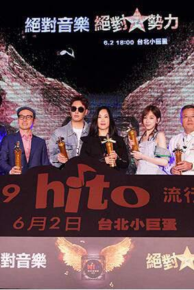 2019hito流行音乐颁奖典礼
