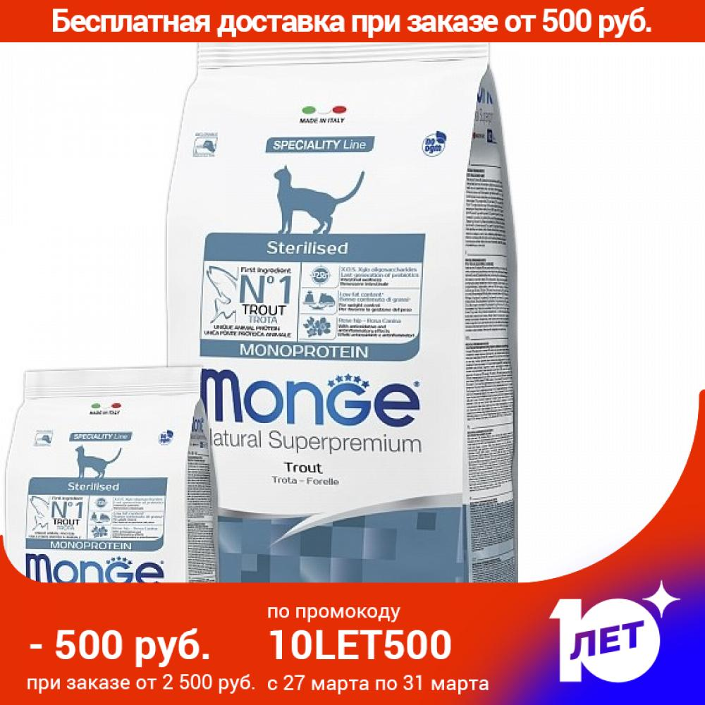 Monge Cat Monoprotein Sterilised Trout Food For Sterilized Cats, 1,5 Kg