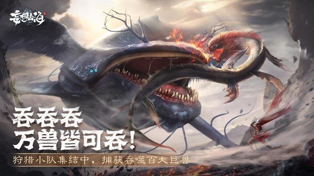 腾讯《妄想山海》今日上线,开放宇宙等你来闯!插图(4)